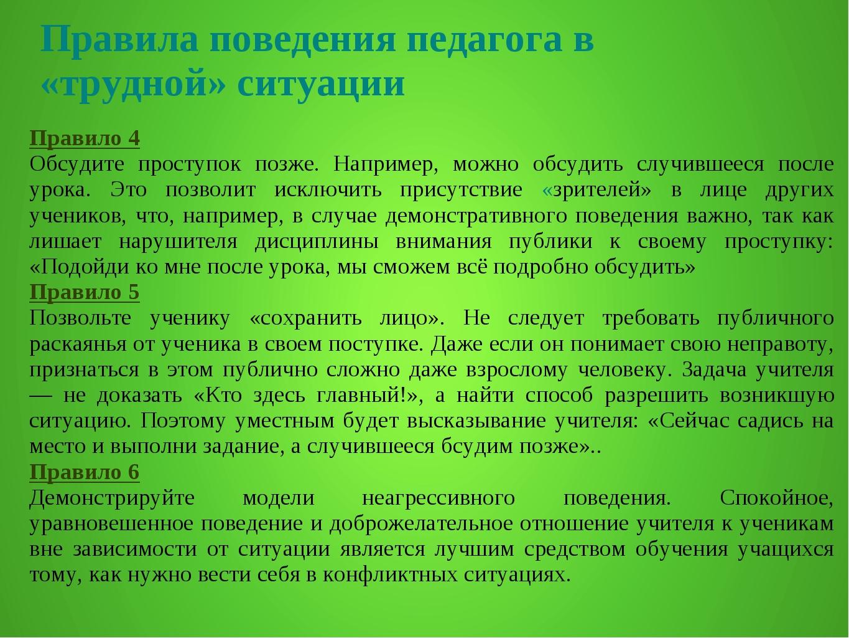 Правила поведения педагога в «трудной» ситуации Правило 4 Обсудите проступок...