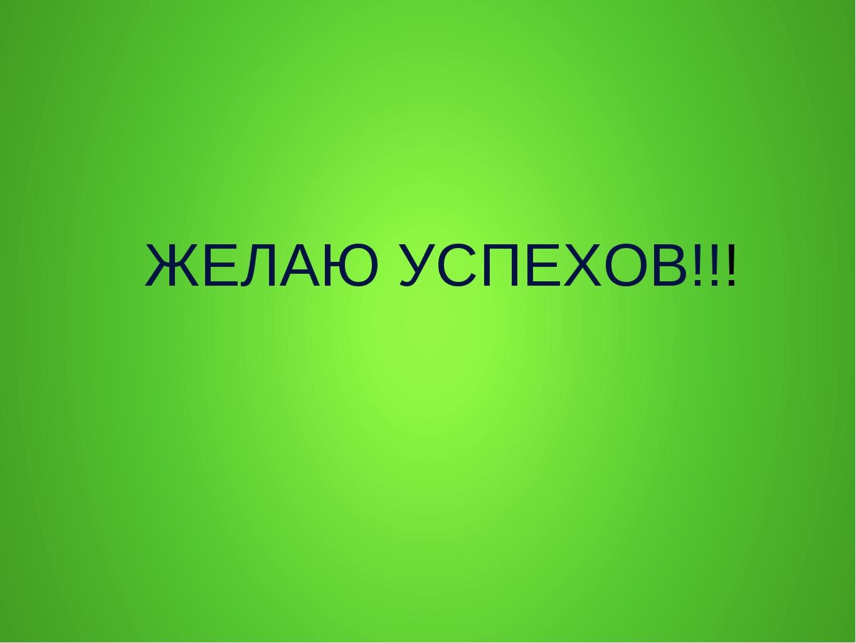 ЖЕЛАЮ УСПЕХОВ!!!
