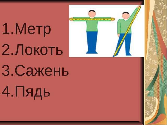Метр Локоть Сажень Пядь