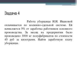 Задача 4 Работа уборщицы И.И. Ивановой оплачивается по косвенно-сдельной сист