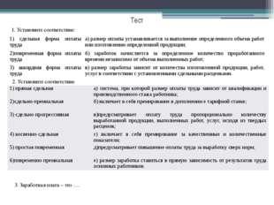 Тест 1. Установите соответствие: 2. Установите соответствие 3. Заработная пла