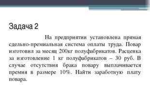 Задача 2 На предприятии установлена прямая сдельно-премиальная система оплаты