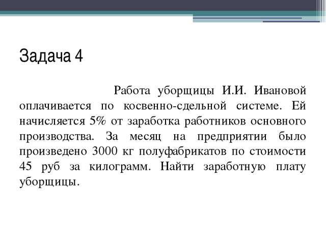 Задача 4 Работа уборщицы И.И. Ивановой оплачивается по косвенно-сдельной сист...