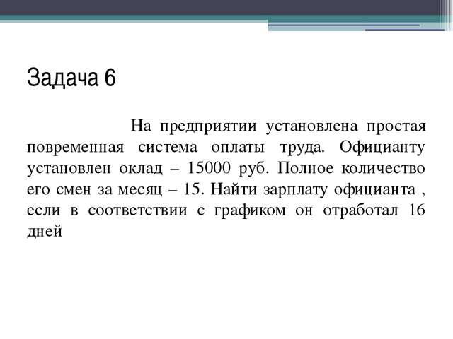 Задача 6 На предприятии установлена простая повременная система оплаты труда....