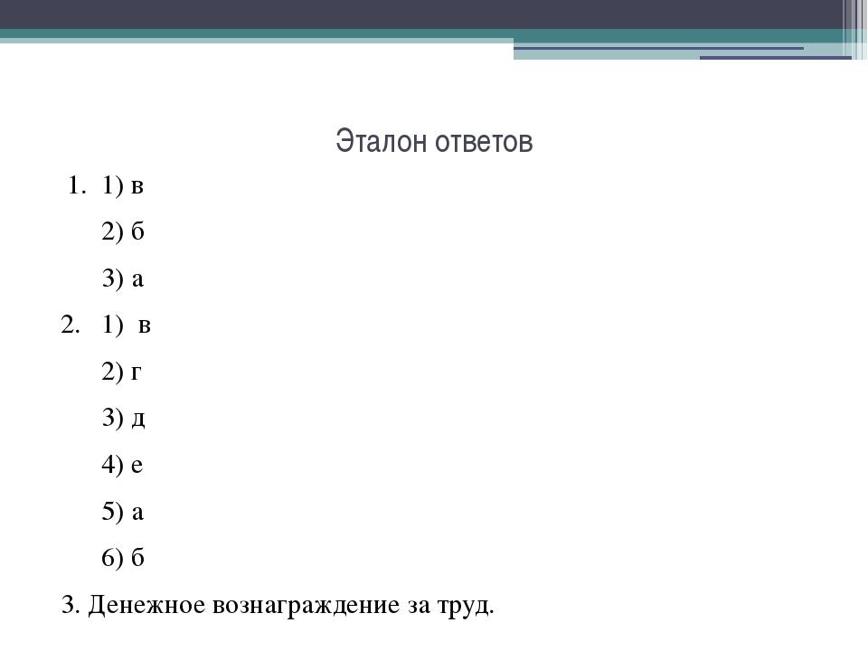 Эталон ответов 1. 1) в 2) б 3) а 2. 1) в 2) г 3) д 4) е 5) а 6) б 3. Денежное...