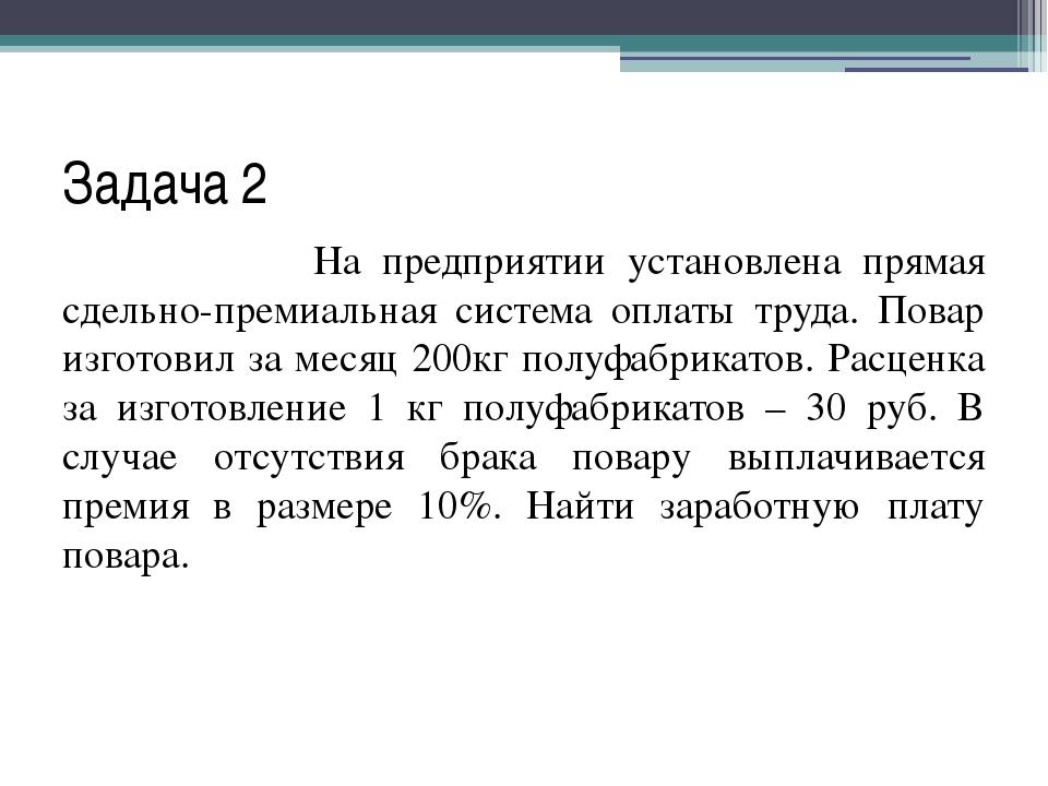 Задача 2 На предприятии установлена прямая сдельно-премиальная система оплаты...