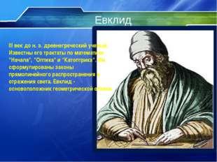 Евклид III век до н. э. древнегреческий ученый. Известны его трактаты по мате