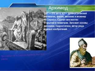 Архимед При помощи такого зеркала Архимед сжег флот римлян (287 — 212дон.э