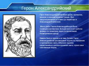 Герон Александрийский Герон Александрийский великий физик, математик, механик