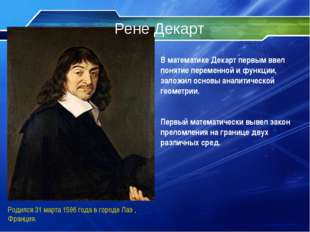 Рене Декарт Родился 31 марта 1596 года в городе Лаэ , Франция. В математике Д