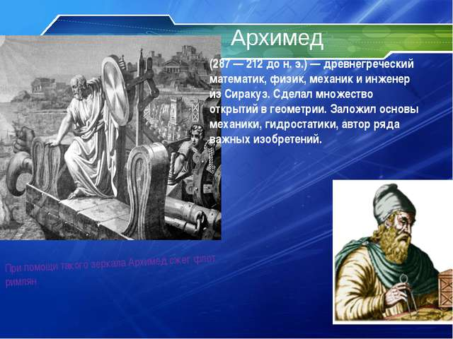 Архимед При помощи такого зеркала Архимед сжег флот римлян (287 — 212дон.э...