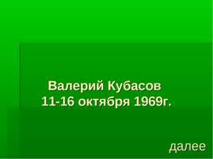 Валерий Кубасов 11-16 октября 1969г. далее