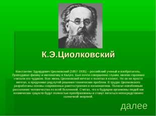 К.Э.Циолковский Константин Эдуардович Циолковский (1857-1935) – российский у