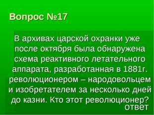Вопрос №17 В архивах царской охранки уже после октября была обнаружена схема
