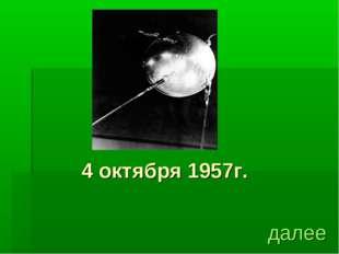 4 октября 1957г. далее
