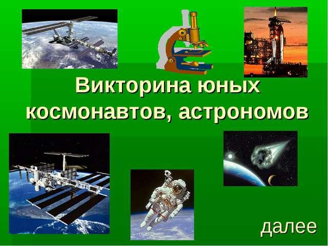 Викторина юных космонавтов, астрономов далее