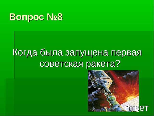 Вопрос №8 Когда была запущена первая советская ракета? ответ