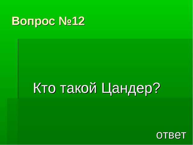 Вопрос №12 Кто такой Цандер? ответ