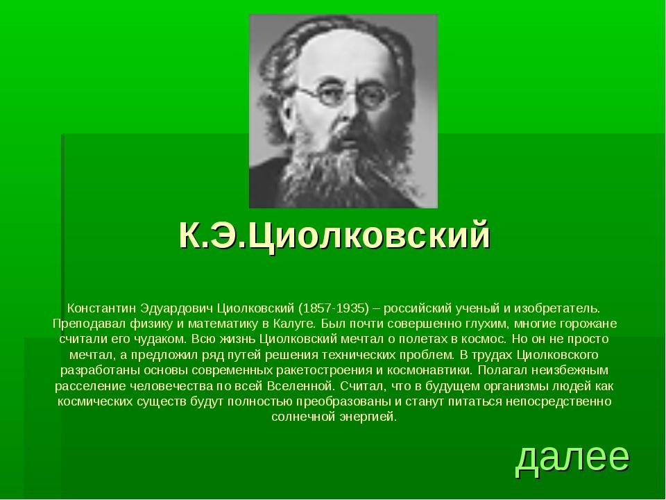 К.Э.Циолковский Константин Эдуардович Циолковский (1857-1935) – российский у...