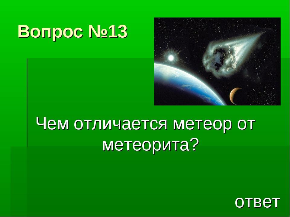 Вопрос №13 Чем отличается метеор от метеорита? ответ
