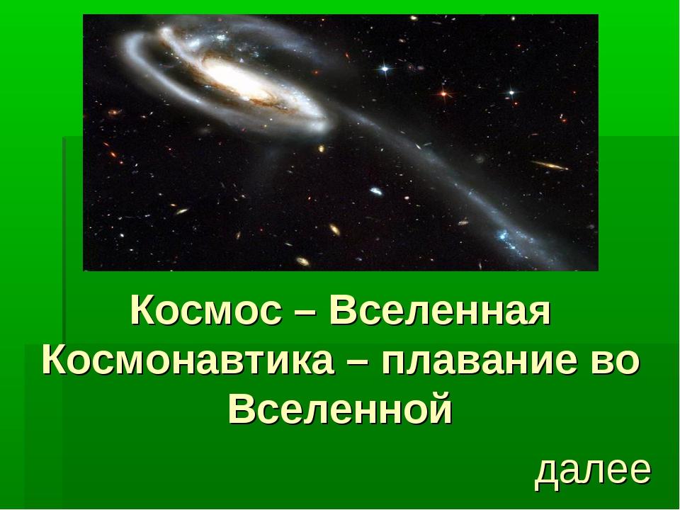 Космос – Вселенная Космонавтика – плавание во Вселенной далее