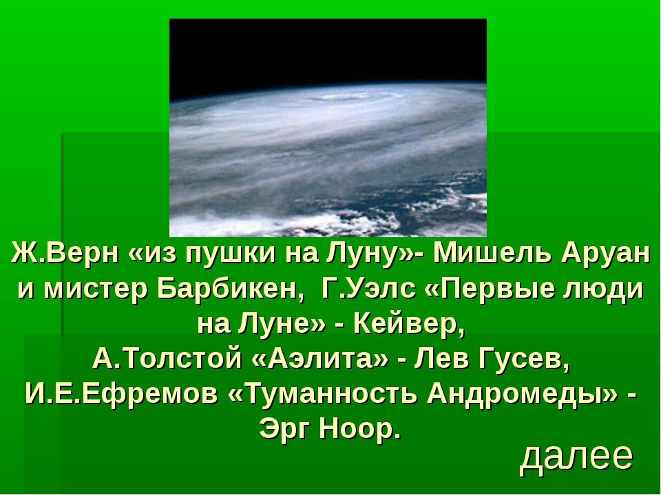 Ж.Верн «из пушки на Луну»- Мишель Аруан и мистер Барбикен, Г.Уэлс «Первые люд...