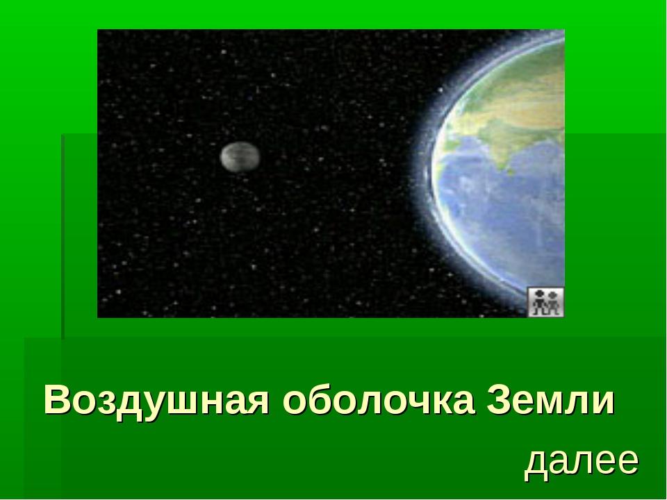 Воздушная оболочка Земли далее