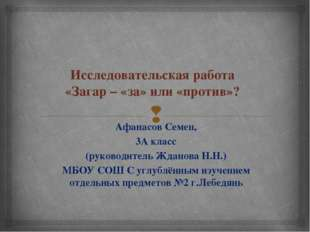 Исследовательская работа «Загар – «за» или «против»? Афанасов Семен, 3А класс