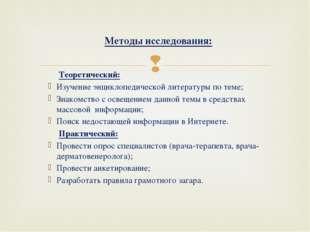 Теоретический: Изучение энциклопедической литературы по теме; Знакомство с ос