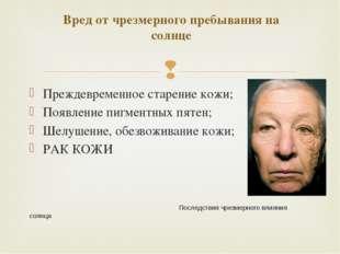 Преждевременное старение кожи; Появление пигментных пятен; Шелушение, обезвож