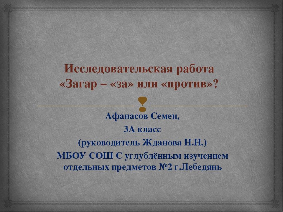 Исследовательская работа «Загар – «за» или «против»? Афанасов Семен, 3А класс...