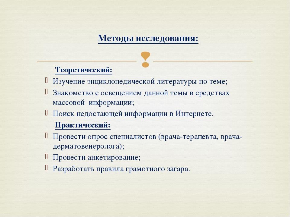Теоретический: Изучение энциклопедической литературы по теме; Знакомство с ос...
