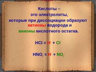 Кислоты – это электролиты, которые при диссоциации образуют катионы водорода