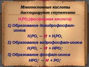 H3PO4 (фосфорная кислота) 1) Образование дигидрофосфат-ионов H3PO4 ↔ H+ + H2P