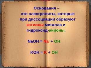 Основания – это электролиты, которые при диссоциации образуют катионы металл