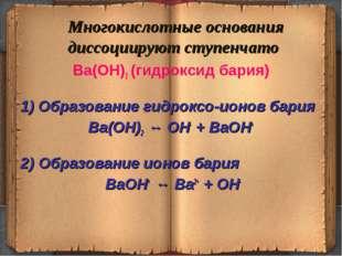 Ba(OH)2 (гидроксид бария) 1) Образование гидроксо-ионов бария Ba(OH)2 ↔ OH- +