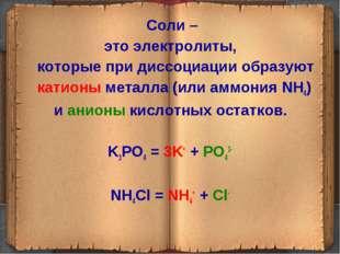 Соли – это электролиты, которые при диссоциации образуют катионы металла (ил