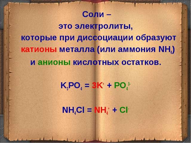 Соли – это электролиты, которые при диссоциации образуют катионы металла (ил...