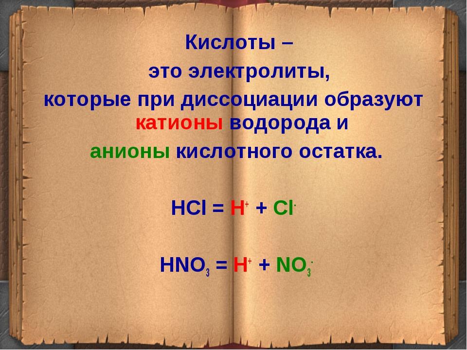 Кислоты – это электролиты, которые при диссоциации образуют катионы водорода...