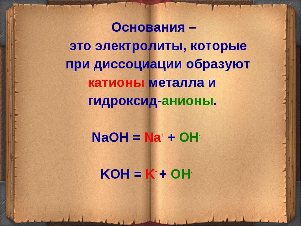 Основания – это электролиты, которые при диссоциации образуют катионы металл...
