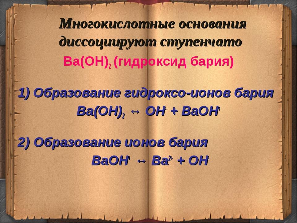 Ba(OH)2 (гидроксид бария) 1) Образование гидроксо-ионов бария Ba(OH)2 ↔ OH- +...