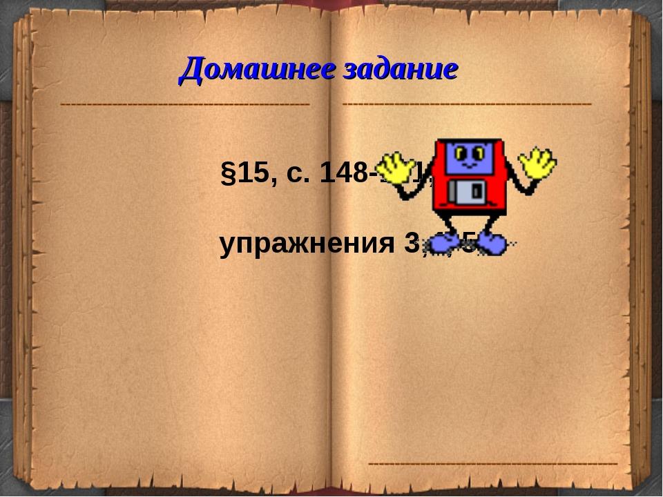 §15, с. 148-151, упражнения 3,4, 5.