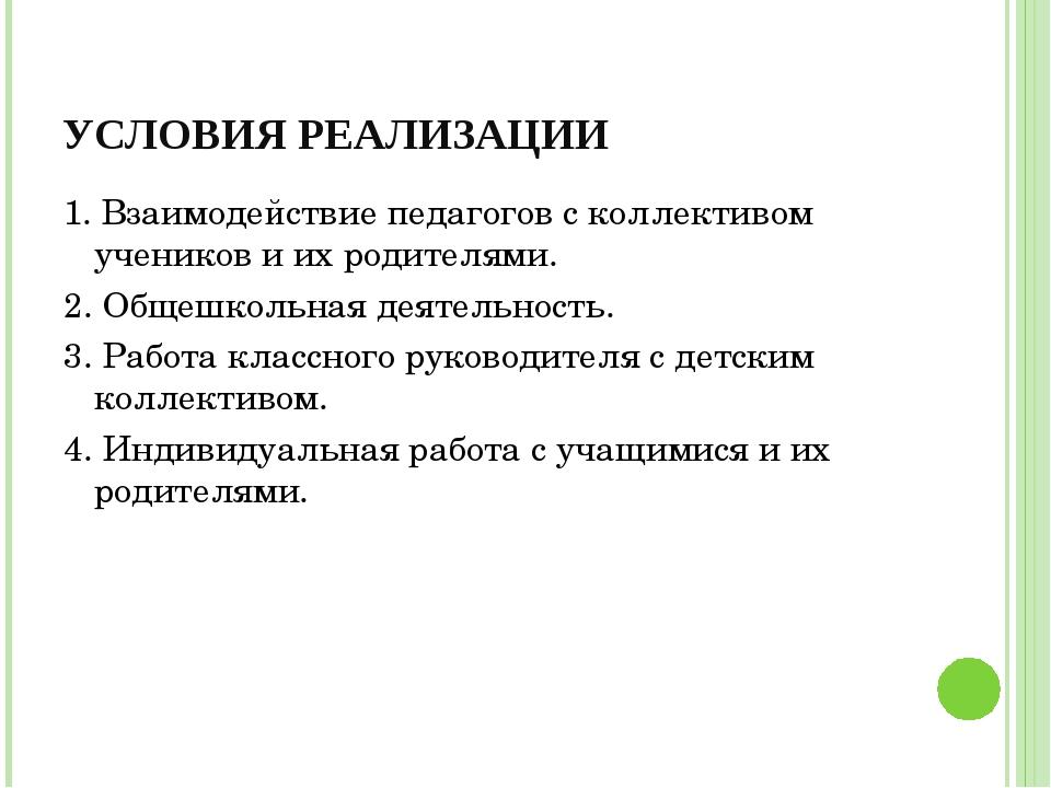 УСЛОВИЯ РЕАЛИЗАЦИИ 1. Взаимодействие педагогов с коллективом учеников и их ро...
