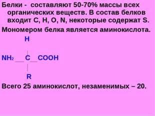 Белки - составляют 50-70% массы всех органических веществ. В состав белков вх