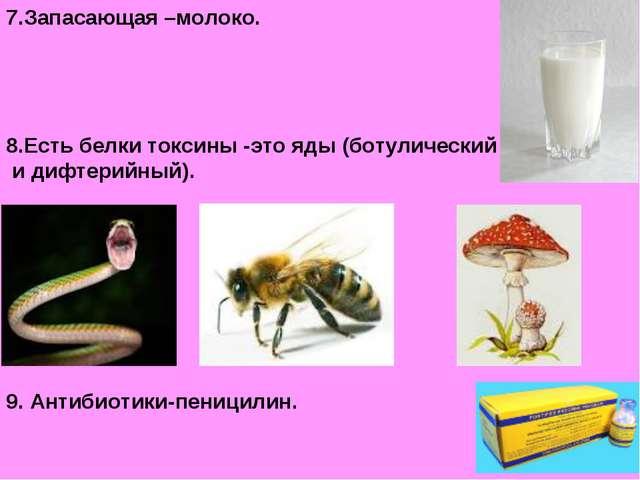 7.Запасающая –молоко. 8.Есть белки токсины -это яды (ботулический и дифтерий...