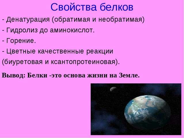 Свойства белков - Денатурация (обратимая и необратимая) - Гидролиз до аминоки...