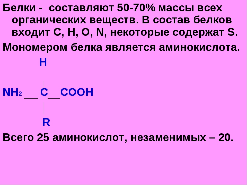 Белки - составляют 50-70% массы всех органических веществ. В состав белков вх...