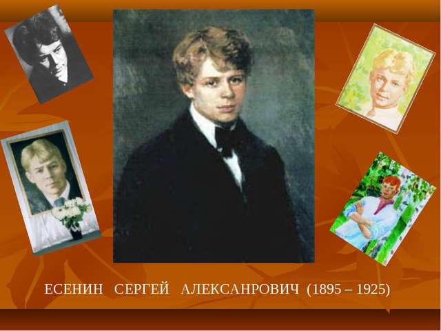 ЕСЕНИН СЕРГЕЙ АЛЕКСАНРОВИЧ (1895 – 1925)