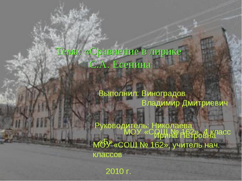 Тема: «Сравнение в лирике С.А. Есенина Выполнил: Виноградов Владимир Дмитриев...