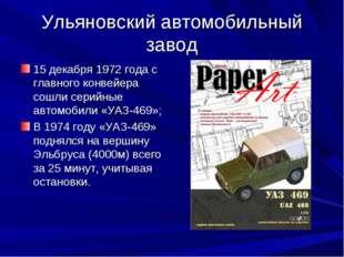 Ульяновский автомобильный завод 15 декабря 1972 года с главного конвейера сош